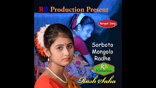 Juboti radhe (যুবতী রাধে) covered by Sumi Mirza Sarboto mangolo radhe binodini rai ||