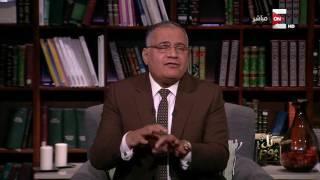 كل يوم - الفكر الديني .. السعي إلى حسن الخلق .. مع د. سعد الدين الهلالي