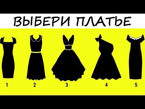 Тест! Какая ТЫ ЖЕНЩИНА? Просто выбери платье! Психология