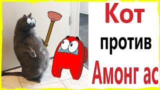 АМОНГ АС ПРИКОЛЫ КОТ ПРОТИВ AMONG US Мемы от – Domi Show