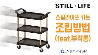 스틸라이프 STILL LIFE - 서빙카트 서빙카 조립…
