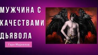 10 знаков, которые показывают демонические качества мужчины