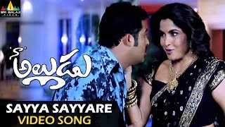 Naa Alludu Video Songs | Sayya Sayyare Video Song | Jr.NTR, Shriya, Genelia | Sri Balaji Video