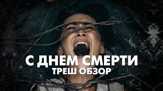 С ДНЕМ СМЕРТИ (2020) - Треш Обзор Фильма