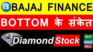 BAJAJ FINANCE SHARE PRICE TODAY | BOTTOM के संकेत | DIAMOND STOCK | BUY ? HOLD? SELL?