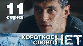 Короткое слово нет - Серия 11 - Мелодрама 2017 HD