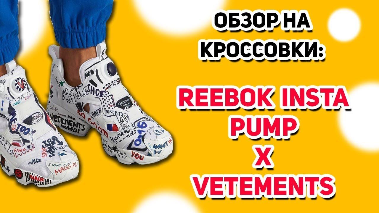 Обзор кроссовок Insta Pump Fury x Vetements из Sunday Sesh  6914c13ac52cc