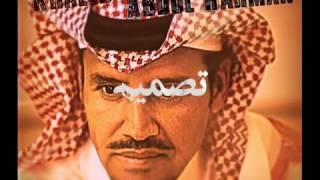 خالد عبدالرحمن وشلون مغليك HD