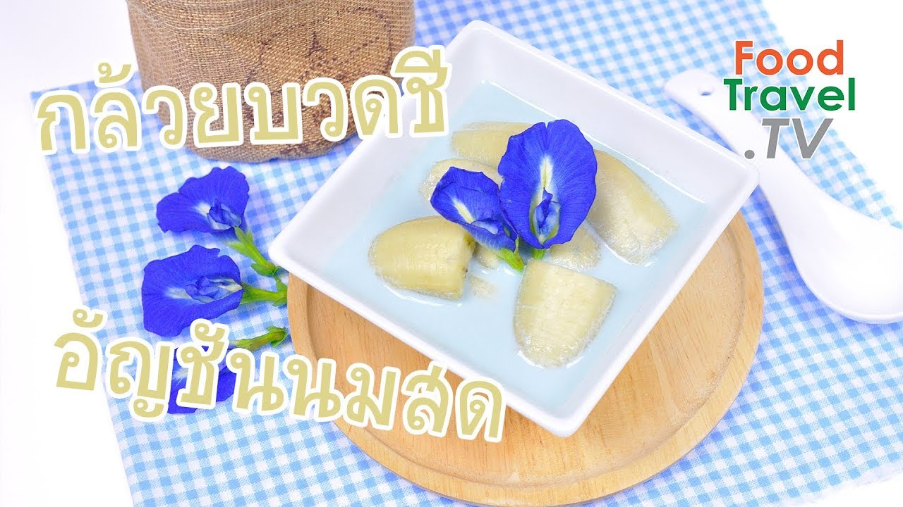 กล้วยบวดชีอัญชันนมสด ขนมไทย ทำง่าย | FoodTravel ทำขนมไทย