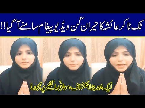 TikToker Ayesha Shocking Video Message Released