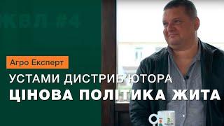 Устами дистриб'ютора: ринок жита в Україні та цінова політика. ЖВЛ #4