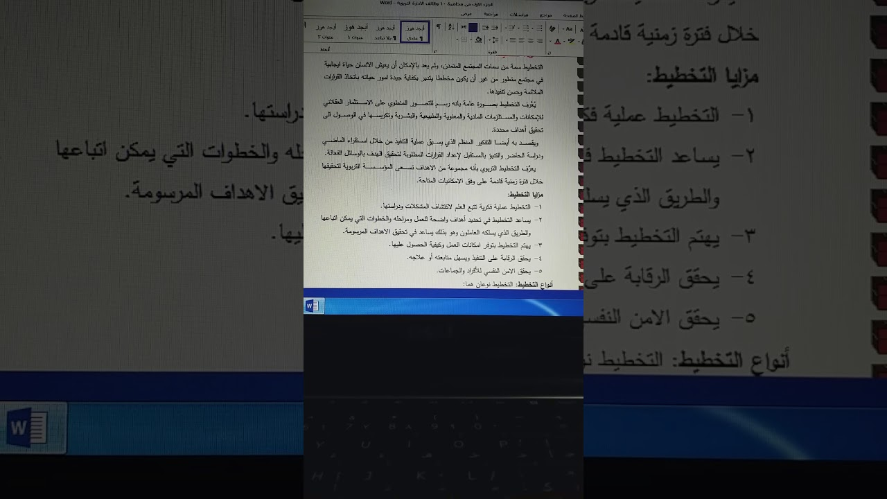 Photo of الجزء الاول من محاضرة رقم 10 وظائف الادارة التربوية – وظائف