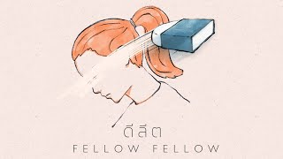 fellow fellow - ดีลีต [Official Lyric Video]