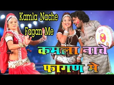 राजस्थानी DJ धमाका 2017 -कमला नाचे फागण में  - Kamla Naache Fagan Me - Fagan Hits