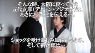 連続テレビ小説 あさが来た(35)「妻の決心、夫の決意」 2015年11月6日...