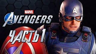 Marvel's Avengers ➤ Прохождение [4K] — Часть 1: НОВЫЕ МСТИТЕЛИ, ОБЩИЙ СБОР!