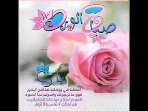 اروع 9 ادعية صباح الخير 8