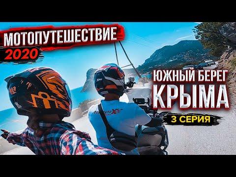 #МОТОПУТЕШЕСТВИЕ 2020 | Часть 3 - Красоты Крыма
