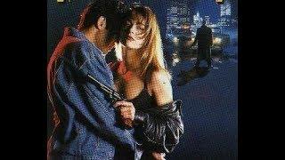 Преследвачът (1992) Бг аудио