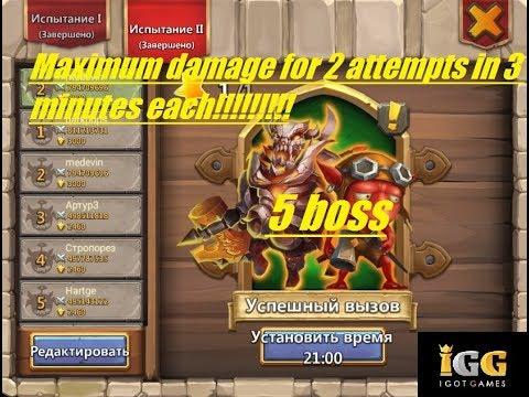 Castle Clash-Битва замков, Тест Максимального урона 5 Босс,Guild boss 5