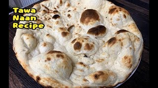 Tawa Naan Recipe /No Oven No Tandoor /Naan On Tawa By Yasmin's Cooking