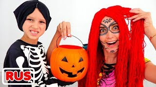 Влад и Никита собирают на Хэллоуин