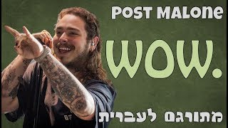 Wow. | Post Malone 🎵 מתורגם לעברית