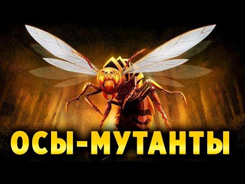 Гигантские осы-мутанты: Страшные тайны фильма «Черный Рой»
