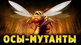 Гигантские осы мутанты МонстрОбзор «Черный Рой»