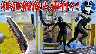 娃娃機殺人事件?!!! 凶器是美工刀!!! 【小展子夾娃娃】 台湾 UFOキャッチャー  taiwan UFO catcher claw machine