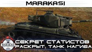 Секрет статистов раскрыт, вот на чем они поднимают себе стату World of Tanks