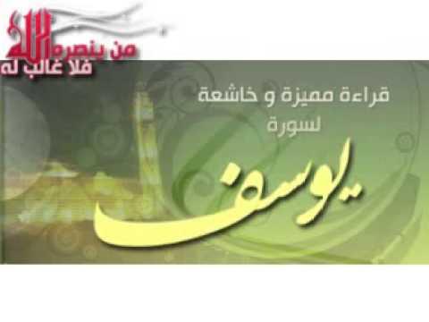 محمد البراك سورة يوسف كامله Mohammad al-barak Surat yousef