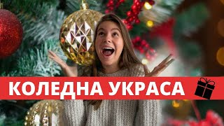 Моят дом с коледна украса/Ерика Думбова/Home Christmas Decoration/Erika Doumbova