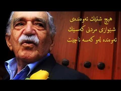 Gabriel Garcia Marquez quotes (wtakani) kurdish Akam Khdir