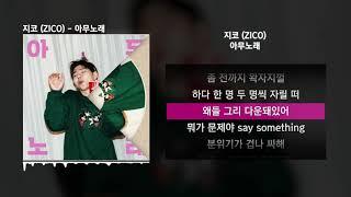Download lagu 지코 (ZICO) - 아무노래ㅣLyrics/가사