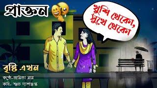 বৃষ্টি এখন - Bristi Ekhon   Bangla Kobita Abritti  আবৃত্তি- জয়িতা  Sad bengali poetry