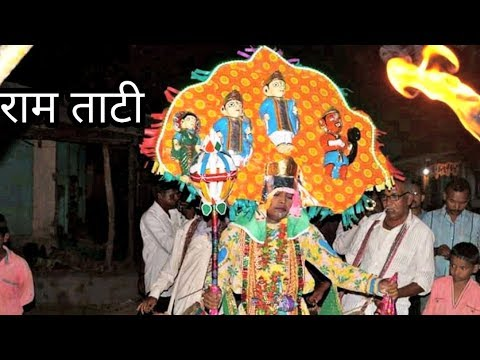 Bohada Festival Bharsatmet 2019 || Ram Taati || राम ताटी