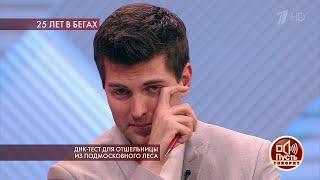 """Дмитрий Борисов не смог сдержать слез - самая эмоциональная встреча в студии """"Пусть говорят""""."""