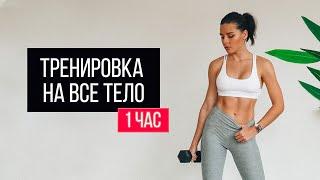 HIIT Тренировка на ВСЕ ТЕЛО на 1 Час Сжечь 500 калорий