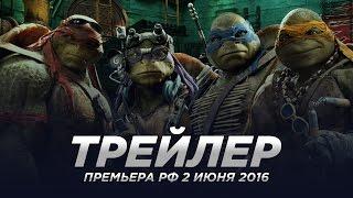 Черепашки-ниндзя 2 / Teenage Mutant Ninja Turtles 2 русский трейлер