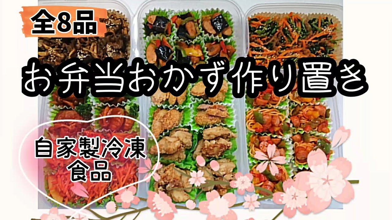 【料理動画★お弁当おかず作り置き#6】★自家製冷凍食品