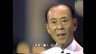 藤山一郎 - 酒は涙か溜息か