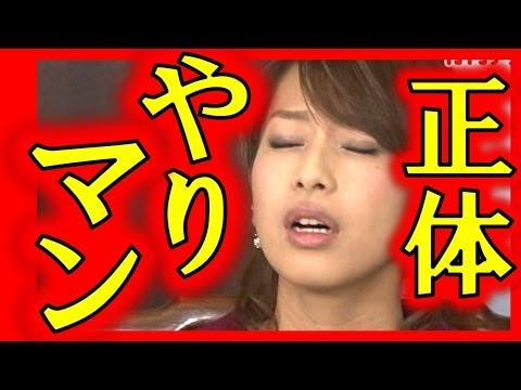 【衝撃】加藤綾子ヤリマン説!モテ仕草でやりまくりwホンマでっかTV暴露!カトパンブチギレ!女子アナ(穴)