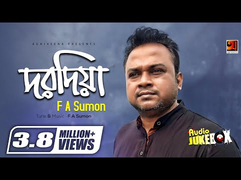 Dorodiya | By F A Sumon | Full Album | Audio Jukebox | ☢☢ EXCLUSIVE ☢☢