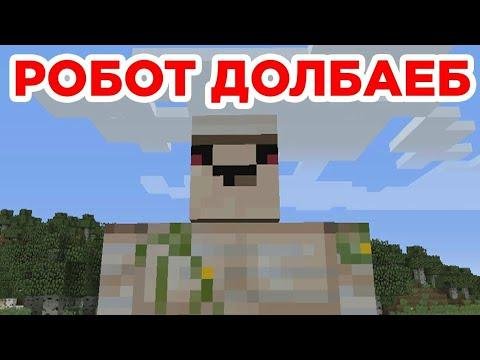 Я Робот долбаеб-Майнкрафт Приколы