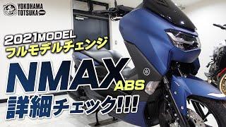 フルモデルチェンジした新型NMAX ABSを詳細チェック!byYSP横浜戸塚