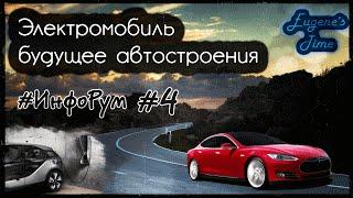 Электромобиль - будущее автостроения   #ИнфоРум #4