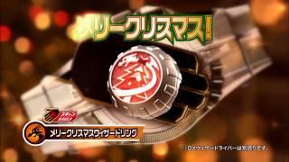 仮面ライダーウィザード キャラデコクリスマスキャンペーン!TVCM ウィザード ケーキ 検索動画 4