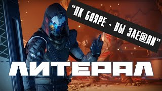 Литерал (Literal): Destiny 2