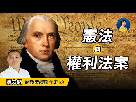 闲谈美国独立史(6): 美国宪法与权利法案的天才设计